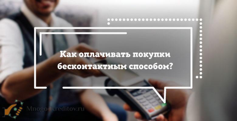 Бесконтактная оплата с банковской карты - что это такое, как пользоваться?