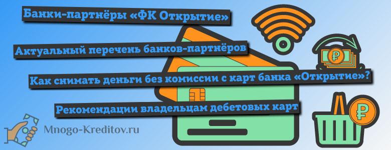 Банки-партнёры банка Открытие без комиссии