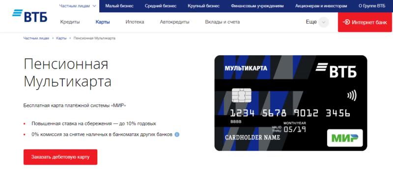 Пенсионная карта ВТБ 24: условия пользования, отзывы