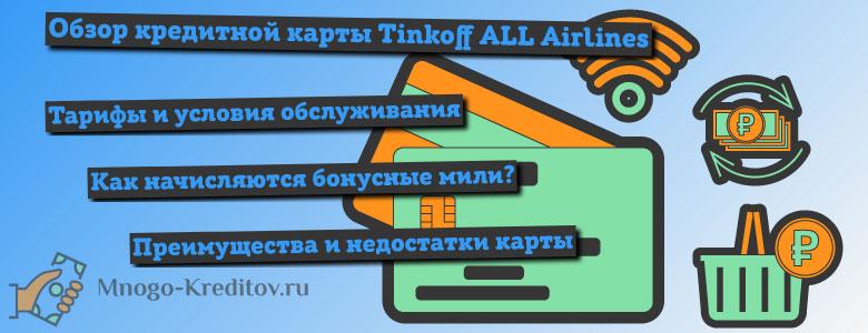 Кредитная карта Тинькофф ALL Airlines — условия и отзывы