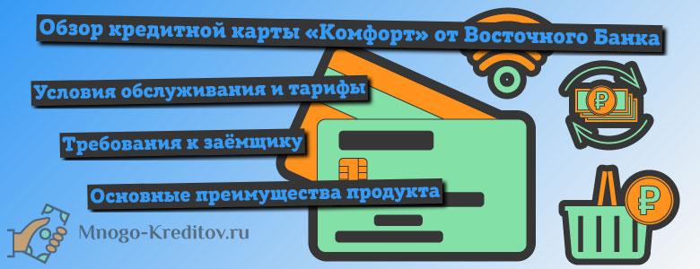 Кредитная карта «Комфорт» от Восточного Банка — условия и отзывы