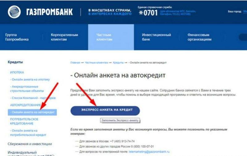 Автокредит в Газпромбанке: условия