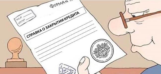 Справка о закрытии кредита в Тинькофф Банке