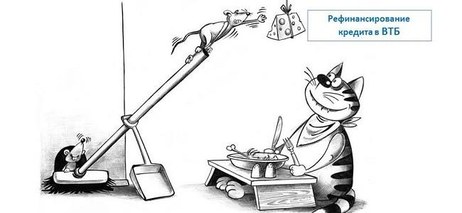 Условия рефинансирования кредита в ВТБ для физических лиц