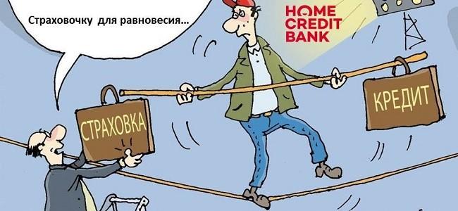 Хоум Кредит: возврат страховки при досрочном погашении кредита
