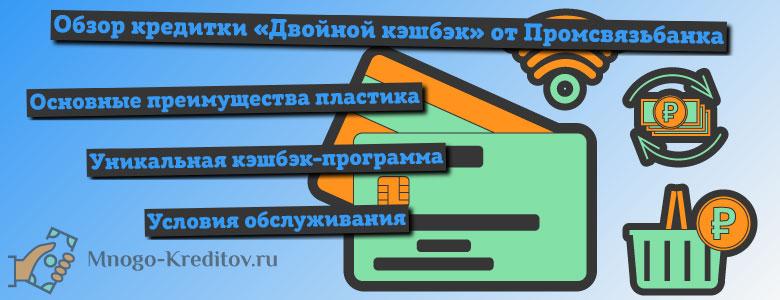 Кредитная карта Двойной Кэшбэк от Промсвязьбанка