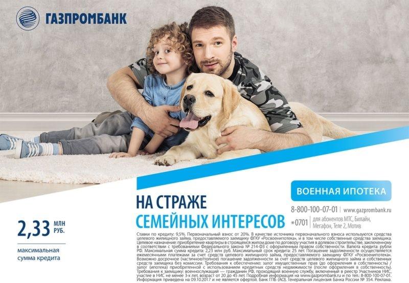 Газпромбанк: военная ипотека