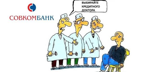 """Оформить """"Кредитный доктор"""" Совкомбанка"""