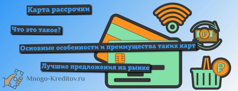 Карта рассрочки - что это такое и чем она отличается от кредитной карты?