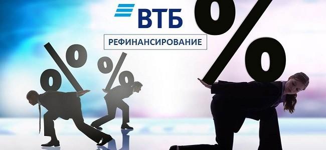 Программа рефинансирования потребительских кредитов в ВТБ