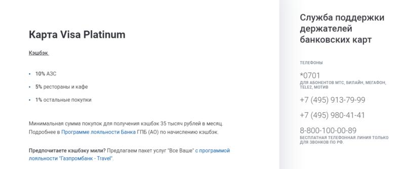 Карта Газпромбанка с кэшбэком: условия