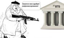 Рефинансирование кредита пенсионерам в ВТБ