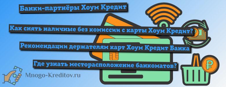Банки-партнёры Хоум Кредит Банка для снятия наличных без комиссии