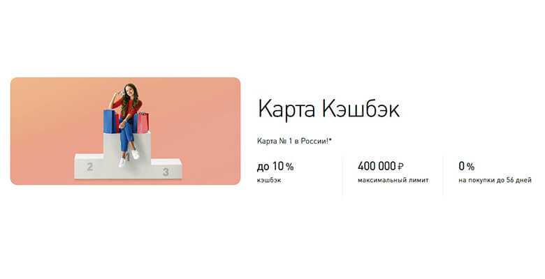 Кредитная карта Кэшбэк от банка Восточный — условия, отзывы, онлайн-заявка