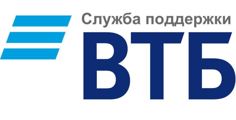 Телефон службы безопасности ВТБ