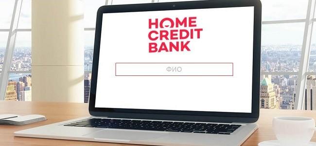 Узнать задолженность по фамилии в Хоум Кредит Банке