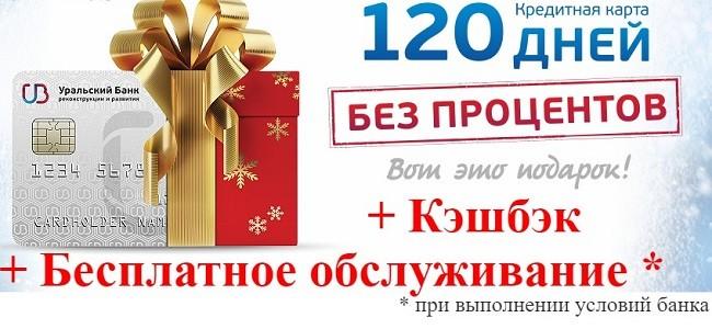 Кредитная карта УБРиР: условия
