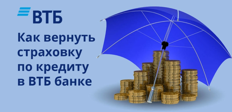 Страховка по кредиту ВТБ: условия страхования