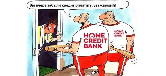 Просрочка 1 день в Хоум Кредит Банке - что делать