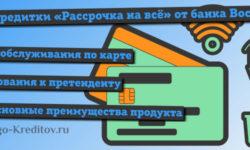 Кредитная карта Восточного Банка «Рассрочка на всё» - условия и отзывы