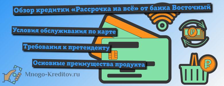 Кредитная карта Восточного Банка «Рассрочка на всё»