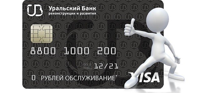 Кредитная карта УБРиР с льготным периодом 120 дней без процентов