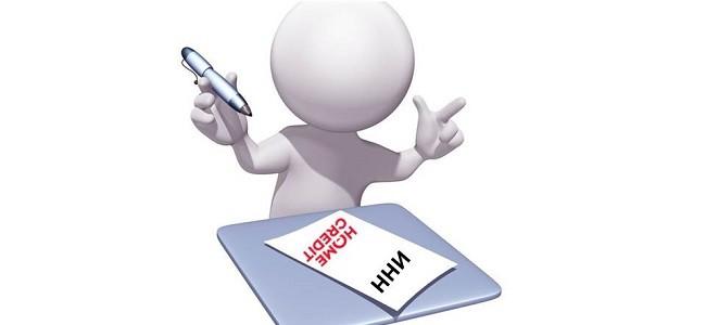 ИНН Хоум Кредит Банка для оплаты кредита через Сбербанк Онлайн