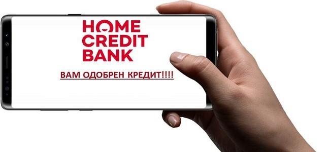СМС от Хоум Кредит Банка об одобрении кредита