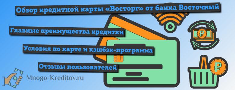 Кредитная карта Восторг от Восточного Банка — обзор кредитки