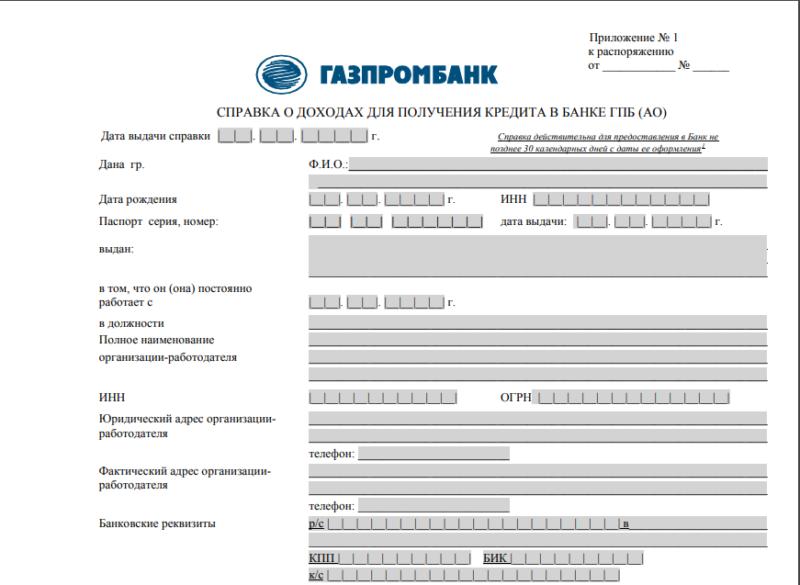 Как получить кредит газпром банк взять кредит в интернете по паспорту