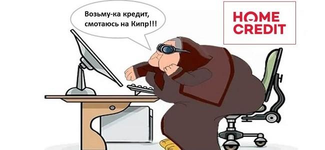 Кредит пенсионерам в Хоум Кредит Банке: условия