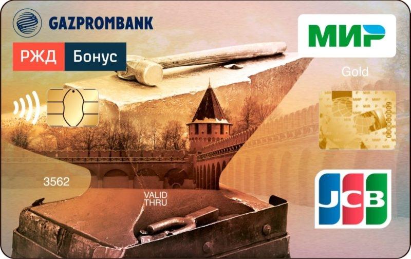 Газпромбанк: РЖД бонус