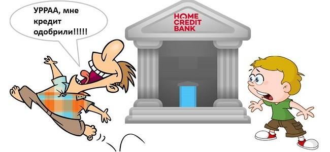 Узнать решение по кредиту в Хоум Кредит Банке