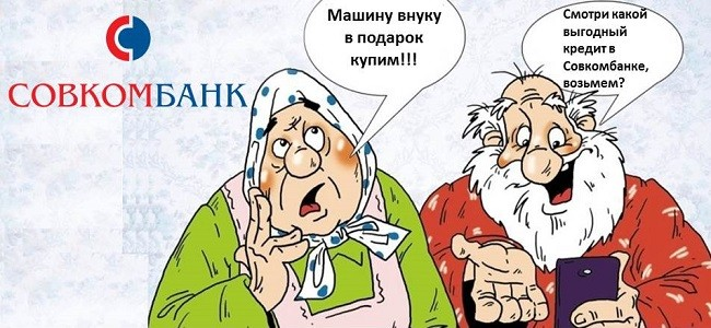 Условия кредитования в Совкомбанке для пенсионеров