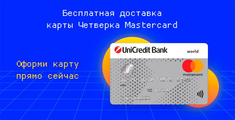 Дебетовая карта «Четверка» от ЮниКредит Банка — условия и отзывы