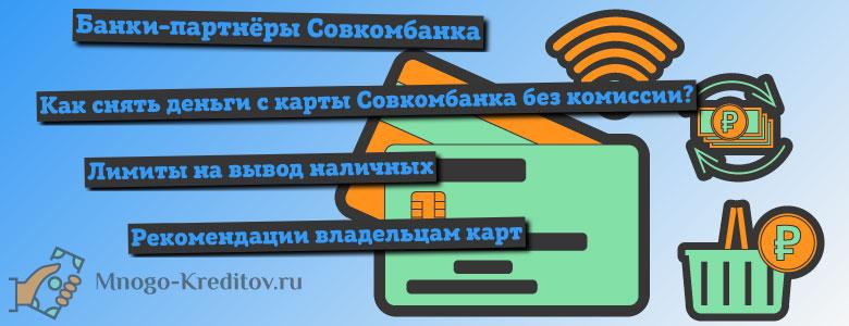 Банки-партнёры Совкомбанка для снятия наличных без комиссии