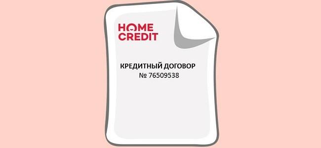 Узнать задолженность по кредиту по номеру договора в Хоум Кредит