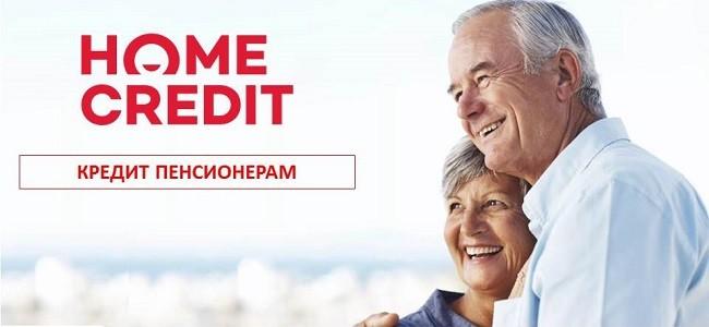 ипотека пенсионерам до 75 лет без поручителей в сбербанке тинькофф кредит на 5 лет