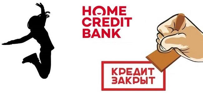 Справка о закрытии кредита в Хоум Кредит Банке