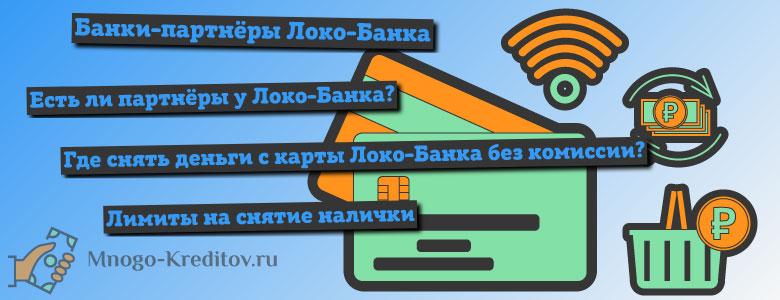 Банки-партнёры Локо-Банка для снятия наличных без комиссии