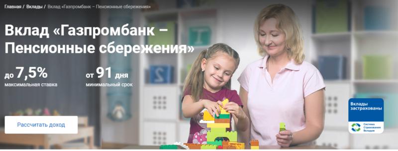 Газпромбанк: вклады для пенсионеров