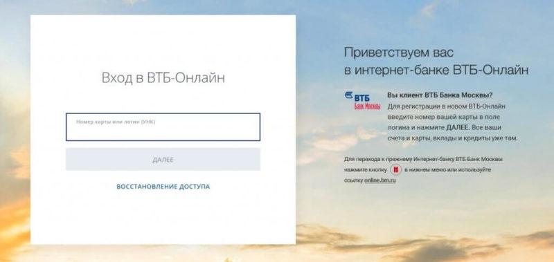 Почему ВТБ онлайн не работает