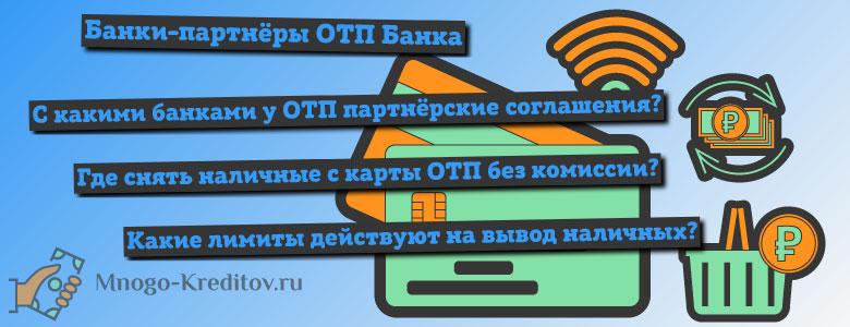 Банки-партнёры ОТП Банка для снятия наличных без комиссии