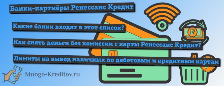 Банки-партнёры Ренессанс Кредит для снятия наличных без комиссии