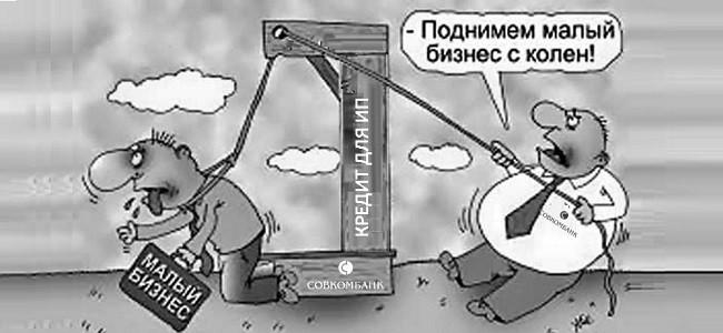 Совкомбанк: условия кредита для ИП
