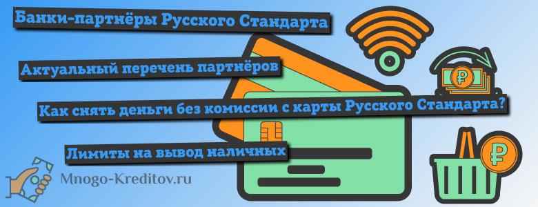 Банки-партнёры Русского Стандарта для снятия наличных