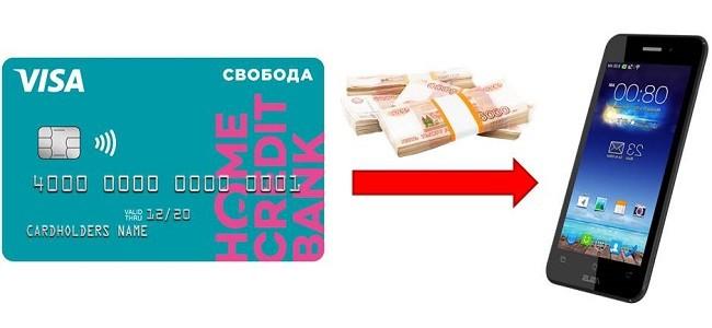 Как пополнить баланс телефона с карты Хоум Кредит