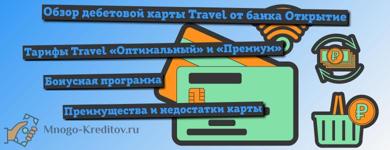 Дебетовая карта Travel банка Открытие — условия и отзывы