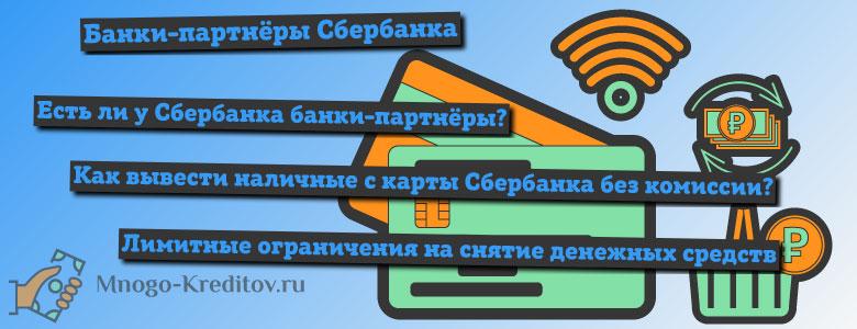 Банки-партнёры Сбербанка для снятия наличных без комиссии