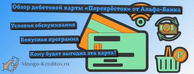 Дебетовая карта «Перекресток» от Альфа-Банка — условия и отзывы
